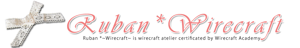 Ruban*~Wirecraft~ ワイヤークラフト アーティスト